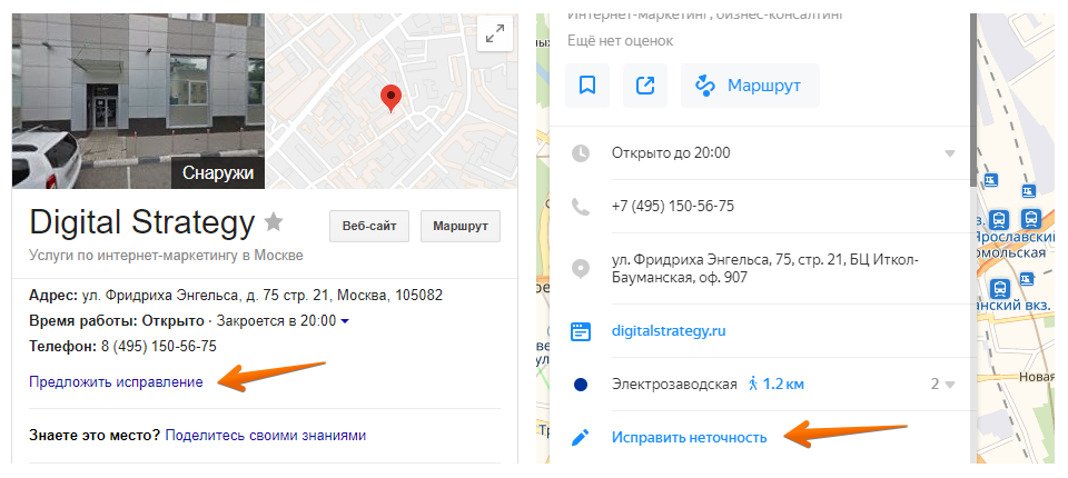google my business i yandex spavochnik 1.png