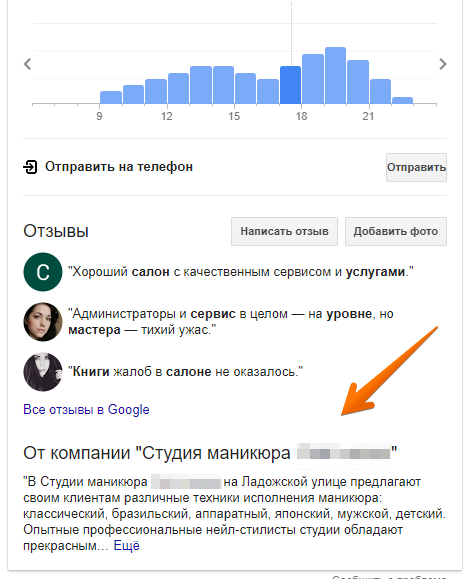 google my business i yandex spavochnik 4.png