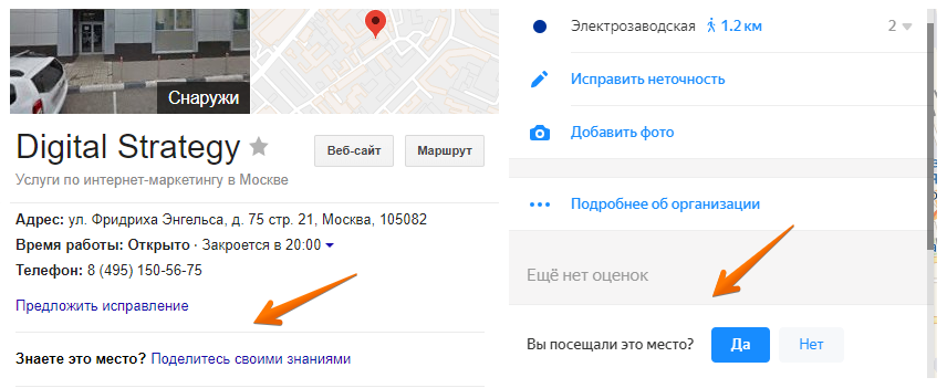 google my business i yandex spavochnik 6.png